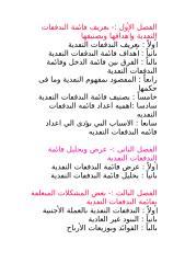 قائمة التدفقات النقدية.doc
