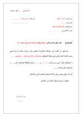 نموذج طلب خطي عربي.pdf