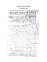 حقوق الانسان.pdf