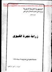 زراعة شجرة الكيوي-2م.pdf