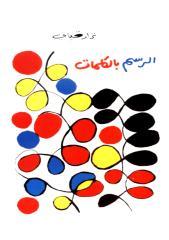 نزار قبانى الرسم بالكلمات.pdf