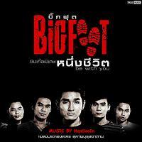 BIGFOOT - หนึ่งชีวิต (be with you) (เพลงประกอบละคร สุภาพบุรุษซาตาน).mp3