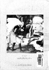 جوناثان سويفت رحلات جاليفر.pdf