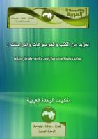 الأنصاري السياسي وسوسيولوجيا العربية