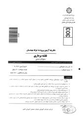 nezam mohandesi  naghshe bardari azar90.pdf