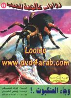 11 - و جاء العنكبوت.pdf