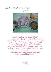 دجاج محمر ومحشي بالرز واللحم.docx