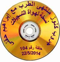008 - وردة الجزائرية - زمان -  الحلقة 104- 22 مايو 2014 .mp3
