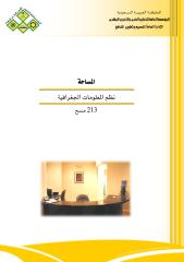 مدخل الى نظم المعلومات الجغرافية.pdf