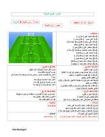 العروبة.pdf