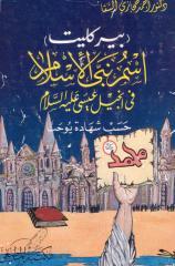 اسم نبي الاسلام في إنجيل عيسى عليه السلام.pdf