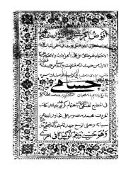 حسامي مع حواشي.pdf