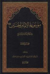 موسوعة الإمام الحسين في الكتاب والسنة ـ ج4 ـ الشيخ محمد الريشهري.pdf