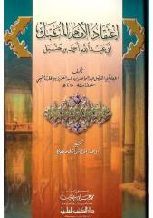 اعتقاد الإمام المنبل.pdf