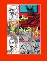 مسائلی از فرهنگ و هنر و زبان.pdf