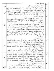 Corrigé 2 eme sujet.pdf