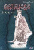 تاريخ سوريا القديم -تصحيح وتحرير.pdf