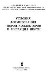 Условия формирования пород-коллекторов и миграция нефти.pdf