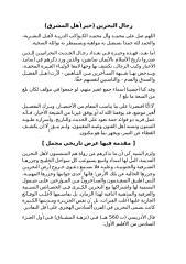 رجال البحرين خير أهل المشرق - القسم الأول.doc