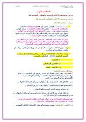 اعاقات النمو الشامل لــــ  القلب الطفولي.doc