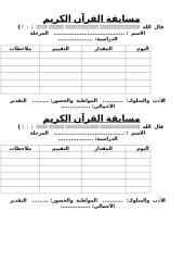 مسابقة القرآن الكريم.doc