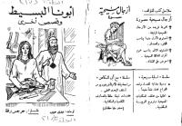 ابونا البسيط الحلقة 17.pdf