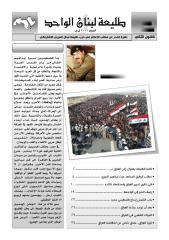 89 طليعة كانون الثاني 2013.pdf