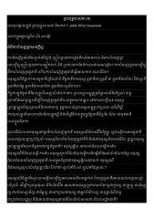 ព្រះពុទ្ធសាសនា.pdf