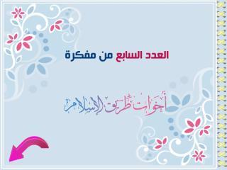 مفكرة أخوات الاسلام7.pps