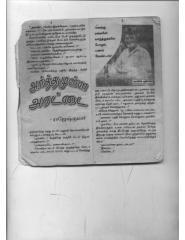 IndianaiIru-Rajeshkumar -K3.pdf