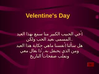 عيد الحب.pps