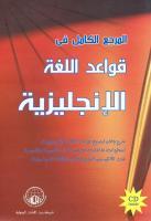 المرجع الكامل في قواعد اللغة الانجليزية.pdf