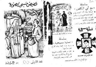 االارملة القنوع الحلقة 1.pdf