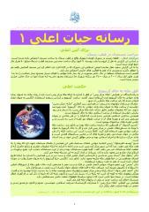 RasaaneHayaatAelaa1.pdf