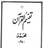 Al Quran surah 047 Muhammad (Nabi Muhammad SAW) MP3