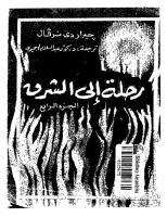 رحلة إلى الشرق ج 4.pdf