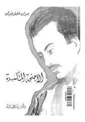 الأجنحة المتكسرة..جبران خليل جبران.pdf
