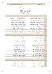 متن الجزرية - الإمام ابن الجزرى.pdf