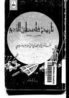 تاريخ فلسطين القديم منذ أول غزو يهودي حتى آخر غزو صليبي.pdf