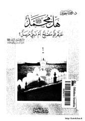 هل محمد صلى الله عليه وسلم عبقري مصلح أم نبي مرسل.pdf