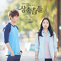 Ost. The heirs - Love Is The Moment.mp3