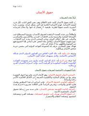 حقوق الإنسان3.doc