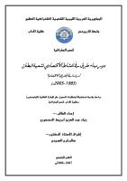 رسالة ماجستير دور ميناء طبرق في النشاط الاقتصادي لشعبية البطنان ـ زياد الدمنهوري ـ جغرافية ليبيا.pdf
