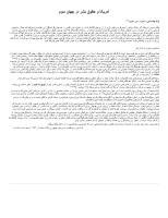 آمریکا و حقوق بشر در جهان سوم-نوام چامسکی.pdf