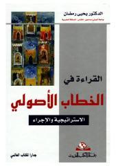 Copy of القراءة في الخطاب الأصولي.pdf