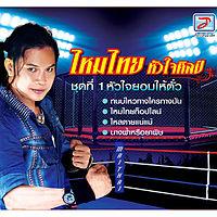 ปากว่าไม่แต่ใจรัก - ไหมไทย หัวใจศิลป์.mp3