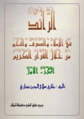 كتاب الرائد.pdf