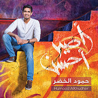 Humood-AlKhudher-Kun-Anta-Lyrics-Rumni-Translation-.mp3